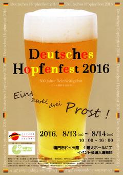 徳島県鳴門市 ドイツビールの祭典 Deutsches Hopfenfest 2016