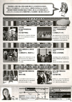 あわ民俗芸能フォーラム 2014
