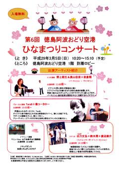 徳島阿波おどり空港 第6回 ひなまつりコンサート 2017