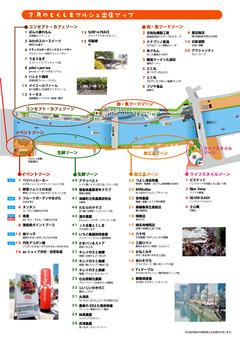 徳島県徳島市 とくしまマルシェ 2018年7月29日