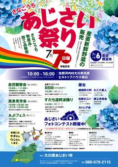徳島県名東郡佐那河内村 大川原高原 あじさい祭り 2019