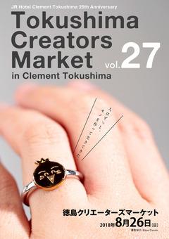 徳島県徳島市 JRホテルクレメント徳島 徳島クリエーターズマーケット vol. 27