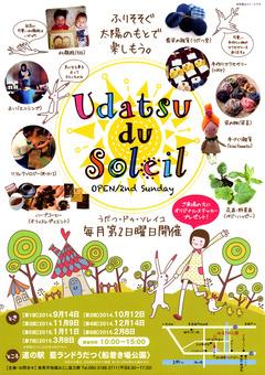 徳島県美馬市 うだつ・ドゥ・ソレイユ Udatsu du Soleil
