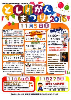 徳島県阿波市阿波町 阿波図書館 としょかんまつり 2016