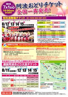 徳島県徳島市 阿波おどり 入場券 2015