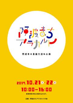 徳島県阿波市 阿波まちアラカルト 2017