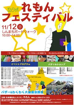 徳島県徳島市 しんまちボードウォーク れもんフェスティバル 2017