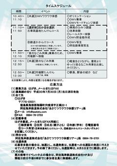 徳島県 阿佐海岸鉄道 阿佐鉄 あさてつワクワク体験ツアー 2018