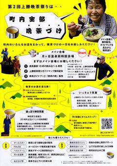 徳島県勝浦郡上勝町 第2回 上勝晩茶祭り 2017