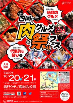 徳島県鳴門市 四国の肉グルメ&祭りフェス 2018