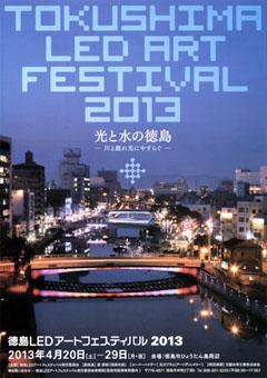 徳島LEDアートフェスティバル 2013