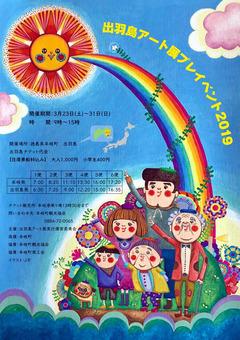 徳島県海部郡牟岐町 出羽島アート展プレイベント 2019