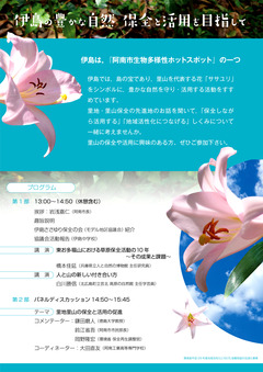 徳島県阿南市 富岡公民館 第4回 阿南市生物多様性フォーラム 2017