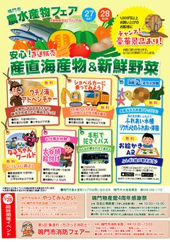 徳島県鳴門市 鳴門ウチノ海総合公園 鳴門市農水産物フェア 2017
