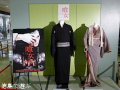 映画 喰女 クイメ 市川海老蔵さん、柴咲コウさん が着られた衣装