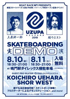 徳島県鳴門市 UZU PARK スケートボードデモライド 2018