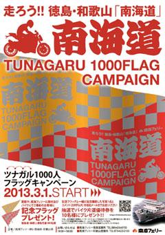 ツナガル1000人フラッグキャンペーン 走ろう 徳島 和歌山 南海道