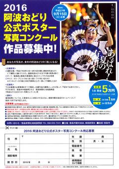 徳島県徳島市 2016年 阿波おどり 公式ポスター 写真募集
