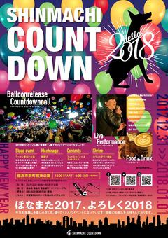 徳島県徳島市 新町カウントダウン COUNTDOWN 2017 2018 in TOKUSHIMA