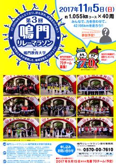 徳島県鳴門市 第3回 鳴門リレーマラソン in 鳴門教育大学 2017