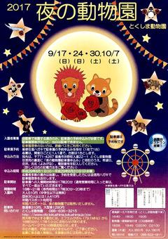 徳島県徳島市 とくしま動物園 夜の動物園 2017