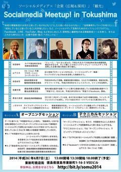 Socialmedia Meetup! in TOKUSHIMA vol.01