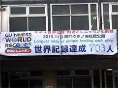 徳島県鳴門市 リレー形式で食べさせ合った最多人数