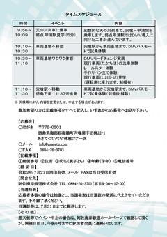 徳島県 阿佐海岸鉄道 阿佐鉄 あさてつワクワク体験ツアー 2020