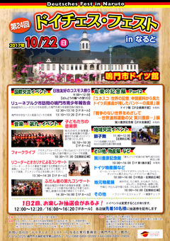 徳島県鳴門市 ドイチェス・フェスト in なると 2017