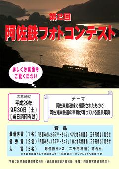徳島県 阿佐海岸鉄道 阿佐鉄 第2回 阿佐鉄フォトコンテスト 2017
