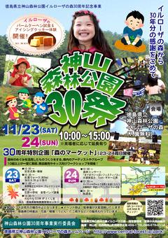 徳島県名西郡神山町 神山森林公園 イルローザの森 30祭 2019