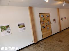 徳島県名西郡神山町 里山みらい 神山ルビィ 七人展 2014