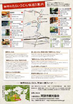 徳島県阿波市土成町 御所のたらいうどん 阿波小麦ウィーク 2017