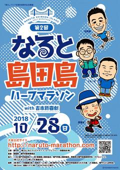 徳島県鳴門市 第2回 なると島田島ハーフマラソン with 新喜劇 2018