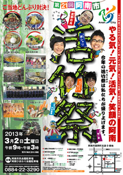 第21回 阿南市 活竹祭 2013