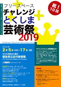 徳島県徳島市 文化の森 チャレンジとくしま芸術祭 2019