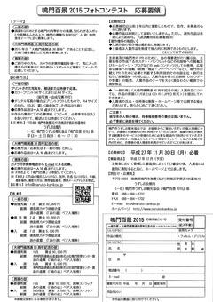 徳島県鳴門市 鳴門百景2015フォトコンテスト 作品募集