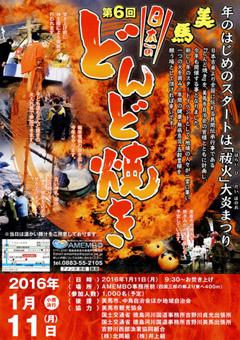 徳島県美馬市 第6回 美馬 日本一のどんど焼き 2016