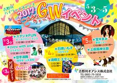 徳島県三好郡東みよし町 吉野川ハイウェイオアシス 2017 GWイベント