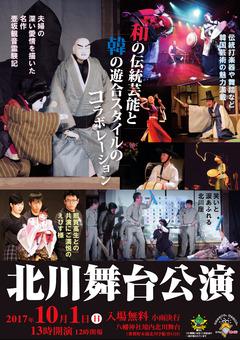 徳島県那賀郡那賀町 北川舞台公演 2017