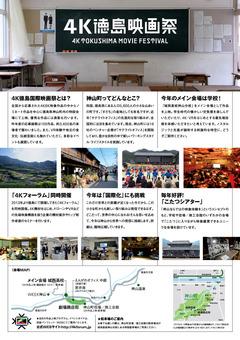 徳島県名西郡神山町 4K徳島映画祭 4K徳島国際映画祭 2017