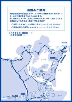 徳島県鳴門市 鳴門公園 渦の道 無料臨時駐車場 GW 2019