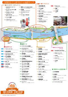 徳島県徳島市 とくしまマルシェ 2021年9月26日