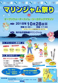 徳島県海部郡海陽町 海洋自然博物館 マリンジャム祭り 2018