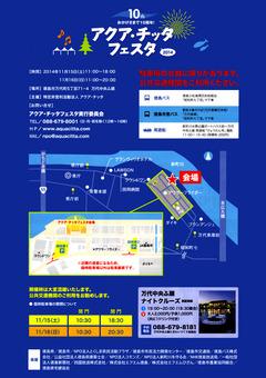 徳島県徳島市 万代中央ふ頭 アクア・チッタフェスタ 2014