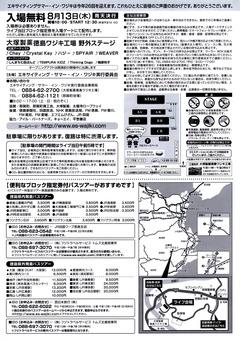 徳島県那賀郡那賀町 エキサイティングサマー in ワジキ 2015