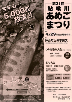 徳島県名西郡神山町 鮎喰川あめごまつり 2017