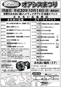 徳島県三好郡東みよし町 第25回 オアシスまつり 2018