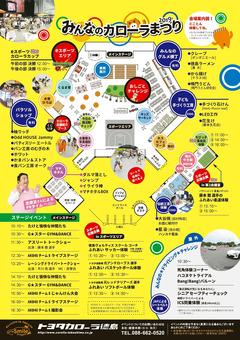 徳島県徳島市 アスティとくしま みんなのカローラまつり 2019