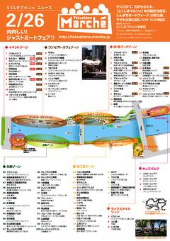 徳島県徳島市 とくしまマルシェ 2017年2月26日